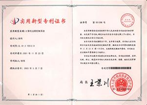计算机远程控制系统专利证书