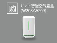 U-air空气质量魔盒