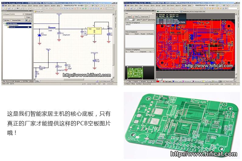 智能家居系统设计原理及电路