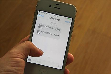 手机接收报警信息
