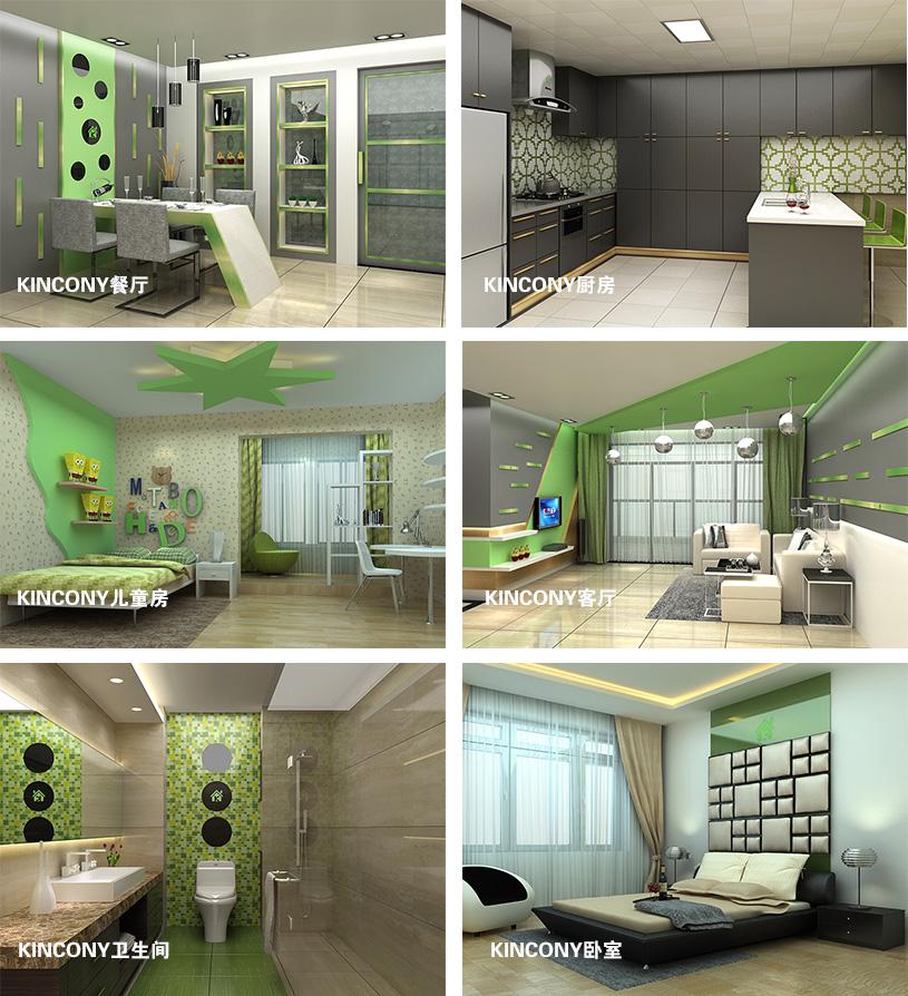 绿色智能家居主题装修设计效果图