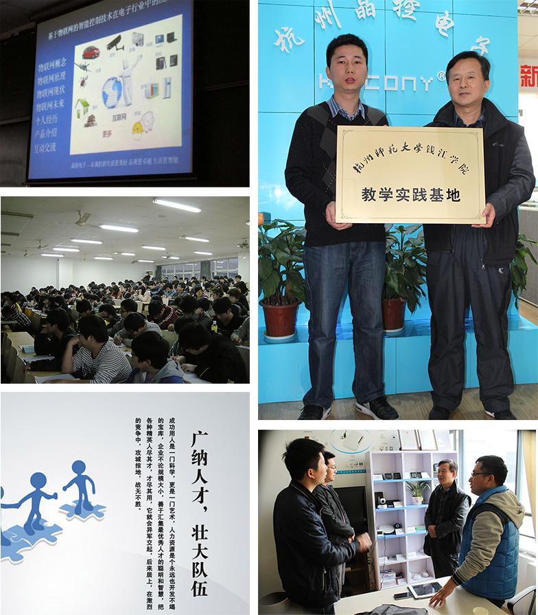 杭州晶控智能家居成为杭州师范大学钱江学院教学实践基地