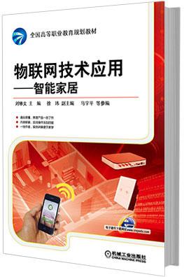 物联网技术应用-智能家居