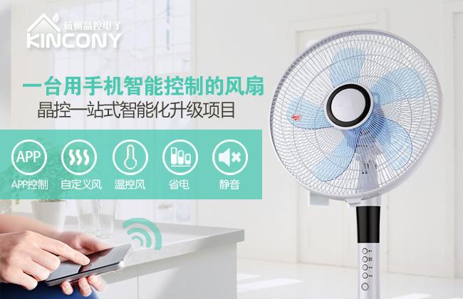 温控开关温度开关_智能风扇控制板 _晶控智能家居