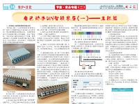 晶控产品被电子报连载报道暨负责人喜获殊荣