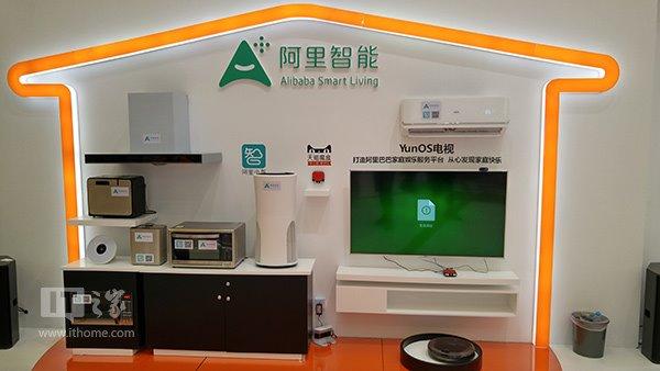 阿里yunos展示智能汽车,智能家居系统
