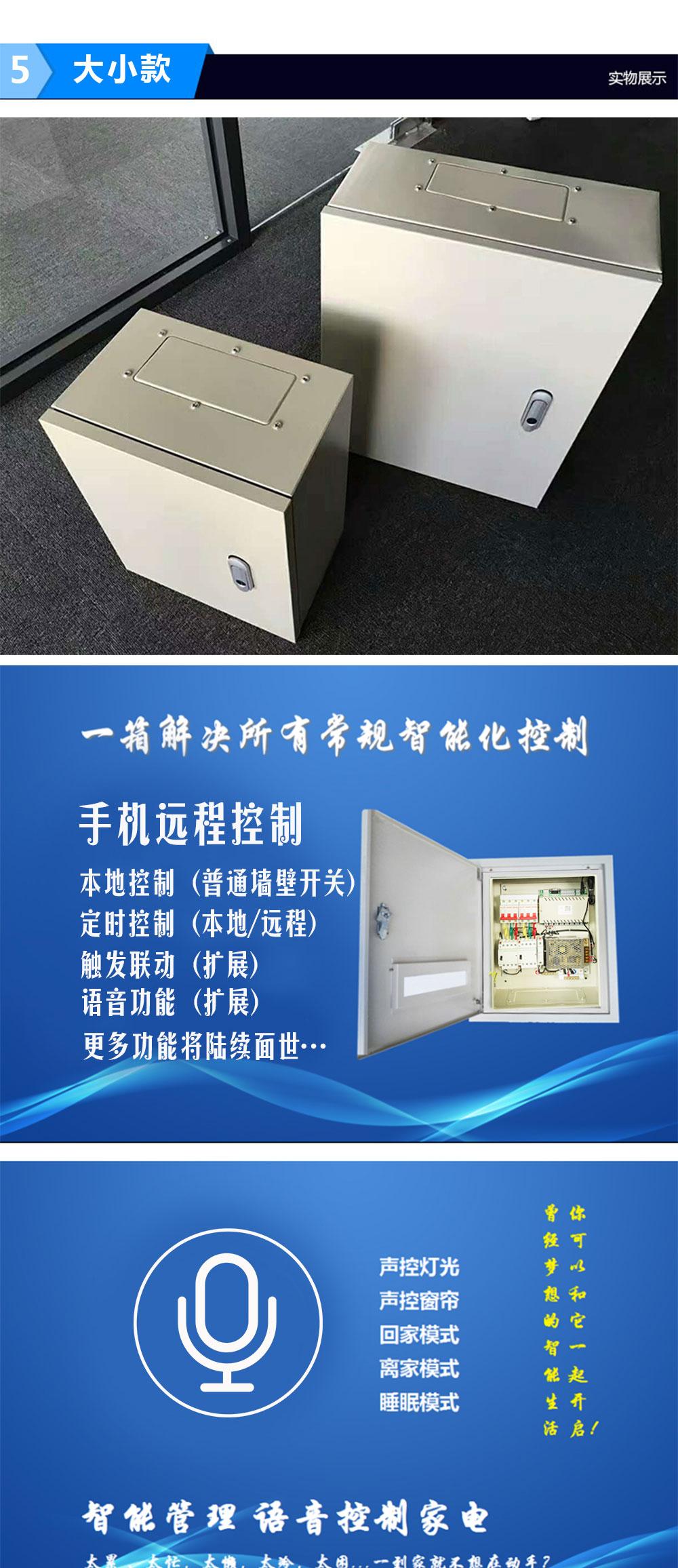 380V 智能控制配电箱