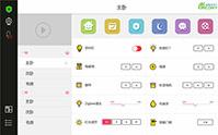 晶控智能家居系统手机app_ui设计8年发展史