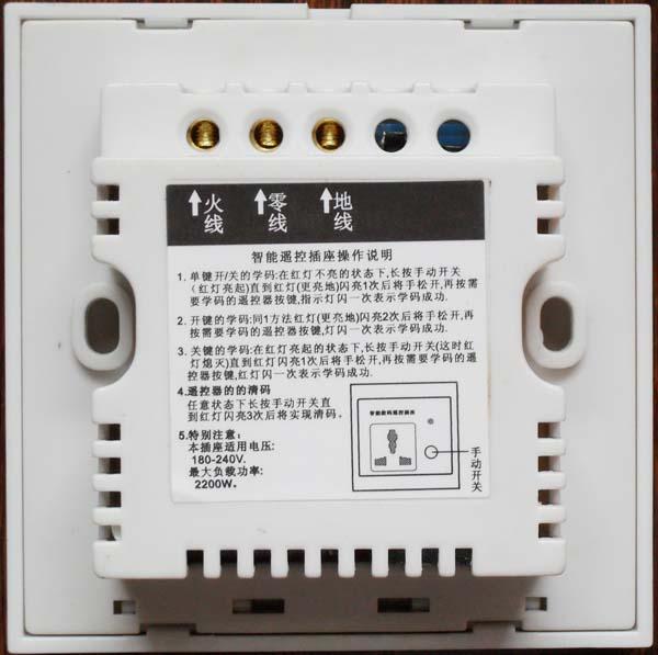 节能灯遥控器开关接线图